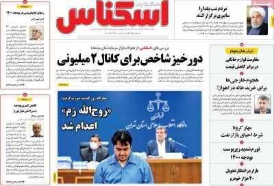 صفحه اول روزنامه های اقتصادی ۲۳ آذر ۱۳۹۹