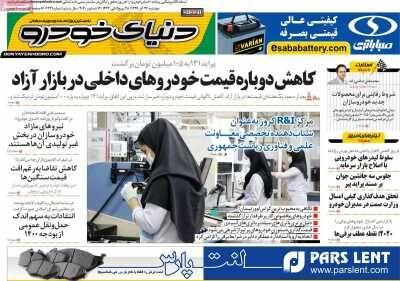 صفحه اول روزنامه های اقتصادی ۲۴ آذر ۱۳۹۹