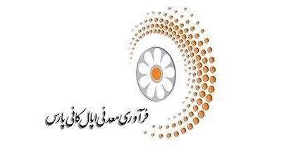 عرضه اولیه سهام شرکت فرآوری معدنی اپال کانی پارس «نماد اپال»