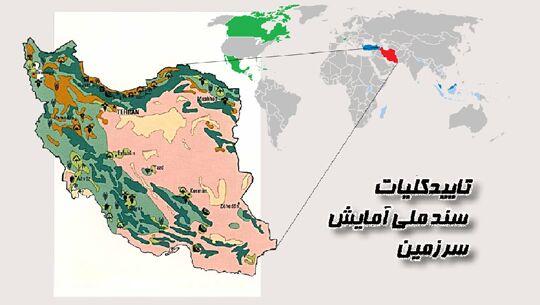 کلیات اولین راهبرد و سیاست های ذیل آن در سند ملی آمایش سرزمین تایید شد