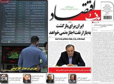 صفحه اول روزنامه های اقتصادی ۲۵ آذر ۱۳۹۹