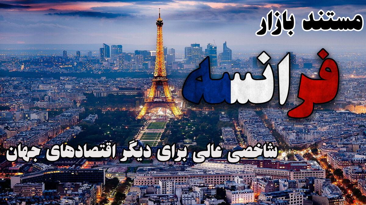 فرانسه شاخصی عالی برای اقتصادهای جهان