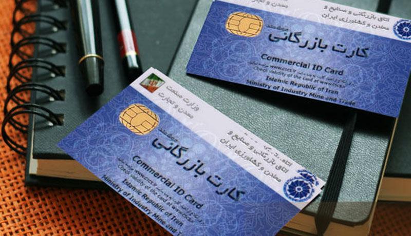 ارائه تعهدنامه مبارزه با پولشویی برای دریافت کارت بازرگانی، اقدام تازهای نیست