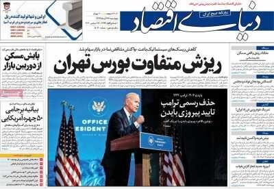 صفحه اول روزنامه های اقتصادی ۲۶ آذر ۱۳۹۹