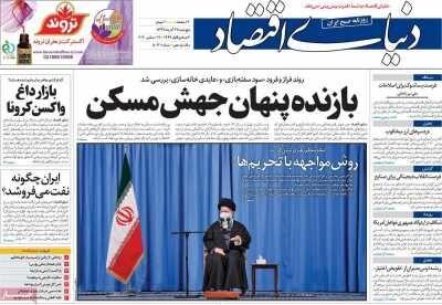 صفحه اول روزنامه های اقتصادی ۲۷ آذر ۱۳۹۹