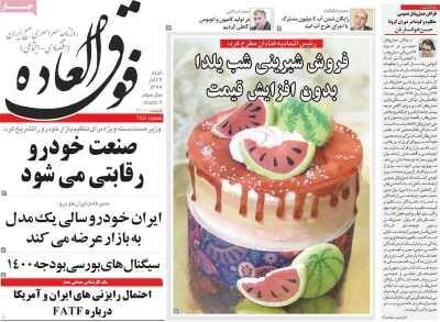 صفحه اول روزنامه های اقتصادی ۲۹ آذر ۱۳۹۹