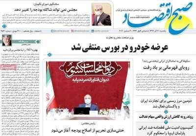 صفحه اول روزنامه های اقتصادی ۳۰ آذر ۱۳۹۹