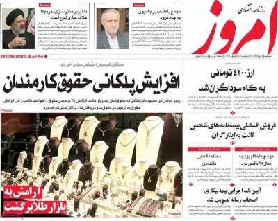 صفحه اول روزنامه های اقتصادی ۲ دی ۱۳۹۹