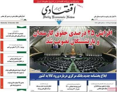 صفحه اول روزنامه های اقتصادی ۳ دی ۱۳۹۹