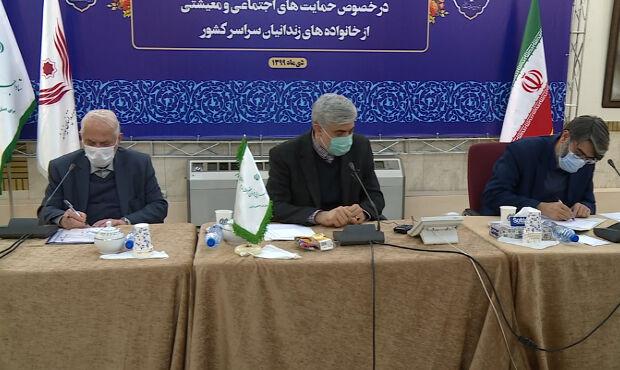 تفاهم نامه همکاری میان ستاد اجرایی فرمان امام و سازمان زندانها امضا شد