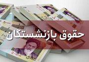 حقوق و مستمری پرداختی ماهانه به بازنشستگان آذربایجانشرقی به ۷۰۰ میلیارد تومان رسید