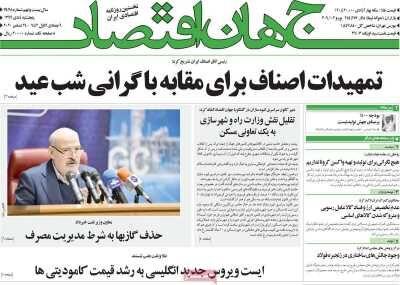 صفحه اول روزنامه های اقتصادی ۴ دی ۱۳۹۹
