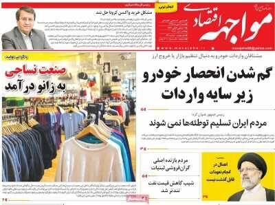 صفحه اول روزنامه های اقتصادی ۶ دی ۱۳۹۹