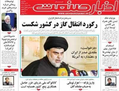 صفحه اول روزنامه های اقتصادی ۷ دی ۱۳۹۹