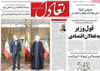 صفحه اول روزنامه های اقتصادی ۸ دی ۱۳۹۹