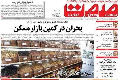 صفحه اول روزنامه های اقتصادی ۹ دی ۱۳۹۹