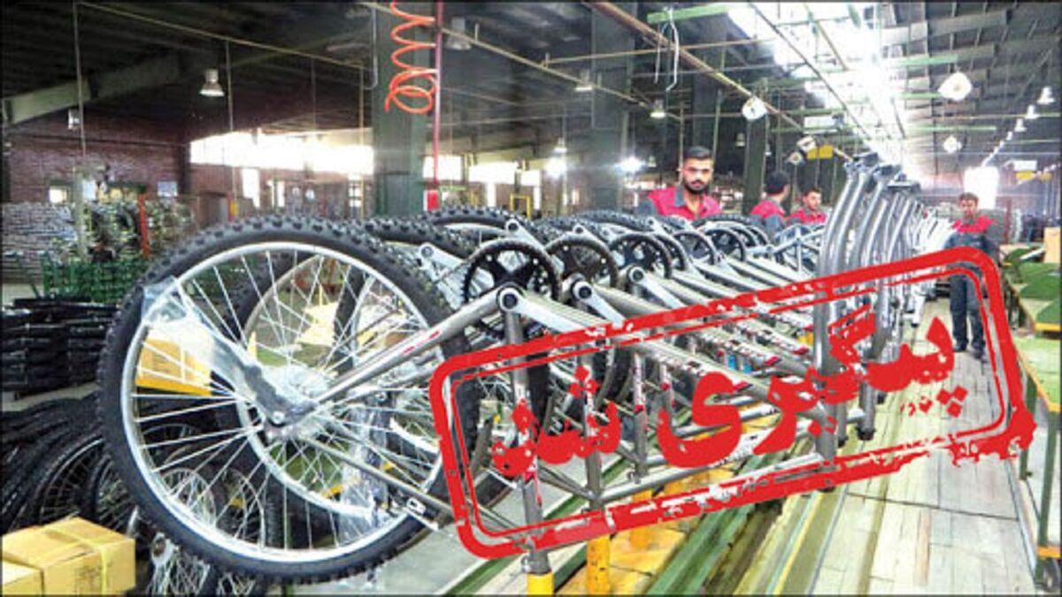 چرخ پنچر تولید در بزرگترین مجتمع دوچرخهسازی خاورمیانه؛ بخش خصوص خلع ید شد