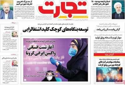 صفحه اول روزنامه های اقتصادی ۱۰ دی ۱۳۹۹