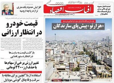 صفحه اول روزنامه های اقتصادی ۱۳ دی ۱۳۹۹