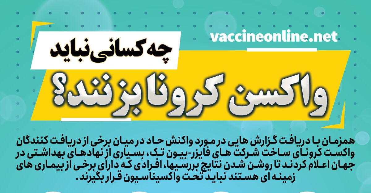 چه کسانی نباید واکسن کرونا بزنند؟