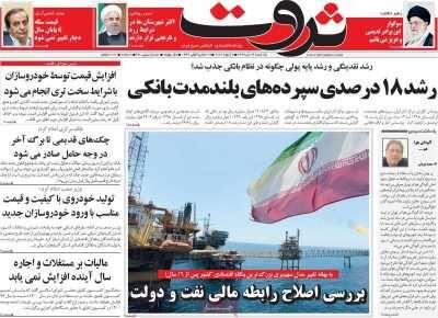 صفحه اول روزنامه های اقتصادی ۱۴ دی ۱۳۹۹
