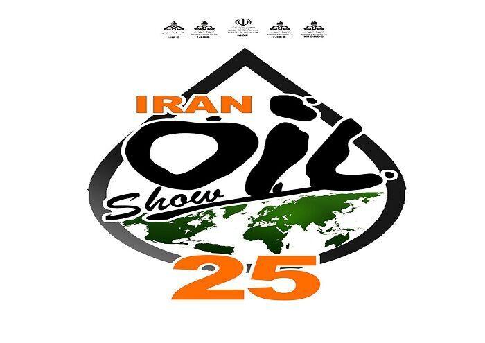 نمایشگاه بینالمللی صنعت نفت، بهمن ماه برگزار میشود