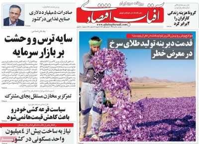 صفحه اول روزنامه های اقتصادی ۱۵ دی ۱۳۹۹