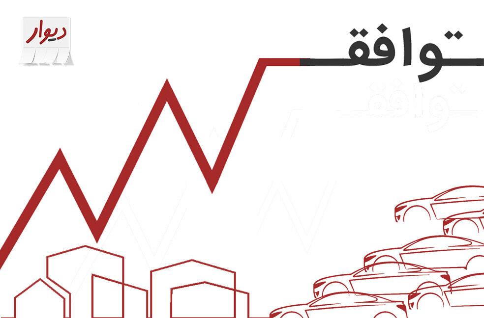 دیوار با آمار بانک مرکزی روی حذف دستوری قیمت سایت ها خط کشید!