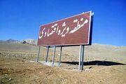 افزودن ۲ منطقه ویژه اقتصادی به استان یزد