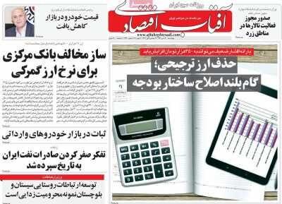صفحه اول روزنامه های اقتصادی ۱۷ دی ۱۳۹۹