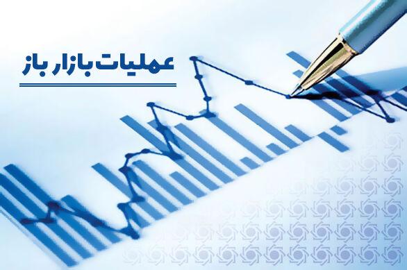 گزارش عملیات بازار باز