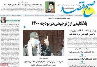 صفحه اول روزنامه های اقتصادی ۱۸ دی ۱۳۹۹