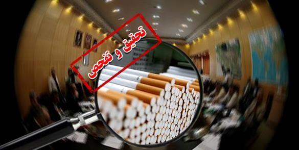 طرح تحقیق و تفحص از «شرکت دخانیات» در مجلس تصویب شد