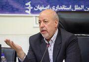 ۸۶ درصد اعتبارات سهمیهای تبصره ۱۸ اصفهان جذب شد
