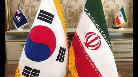 کره جنوبی برای رفع سریع مشکل پول های بلوکه شده ایران متعهد شد