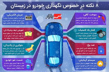 ۸ نکته در خصوص نگهداری خودرو در زمستان