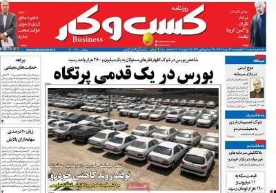 صفحه اول روزنامه های اقتصادی ۲۴ دی ۱۳۹۹