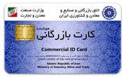 تعلیق ۱۲۵ فقره کارت بازرگانی در آذربایجان شرقی