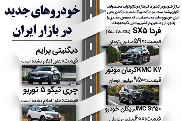 خودروهای جدید که در مسیر بازار ایران هستند