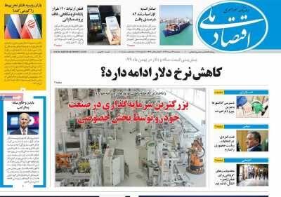 صفحه اول روزنامه های اقتصادی ۲۹ دی ۱۳۹۹