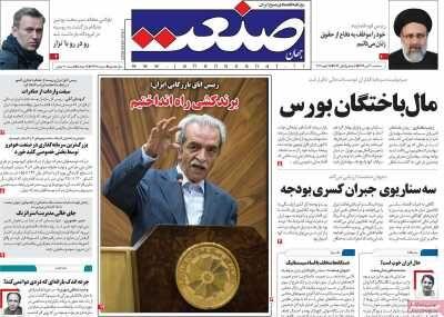صفحه اول روزنامه های اقتصادی ۳۰ دی ۱۳۹۹