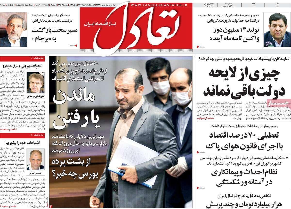 صفحه اول روزنامه های اقتصادی اول بهمن ۱۳۹۹