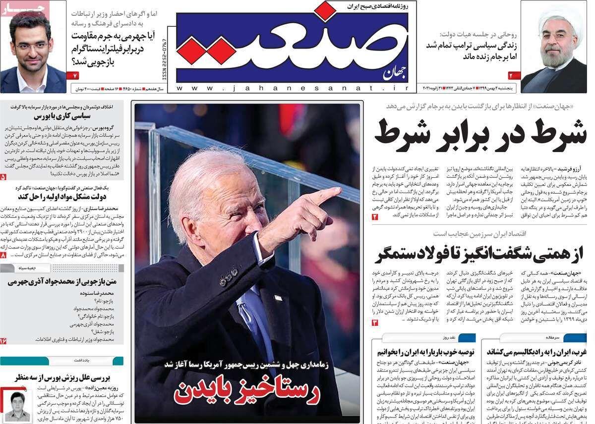 صفحه اول روزنامه های اقتصادی ۲ بهمن ۱۳۹۹