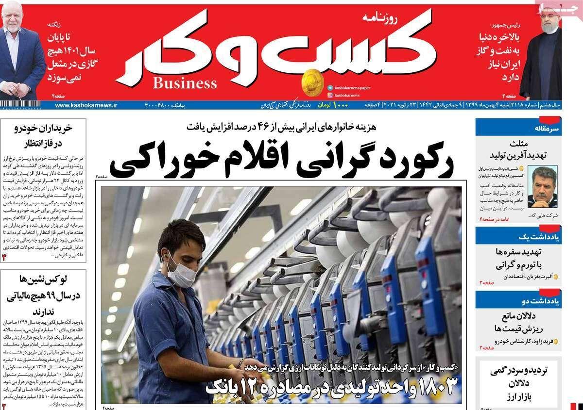 صفحه اول روزنامه های اقتصادی ۴ بهمن ۱۳۹۹
