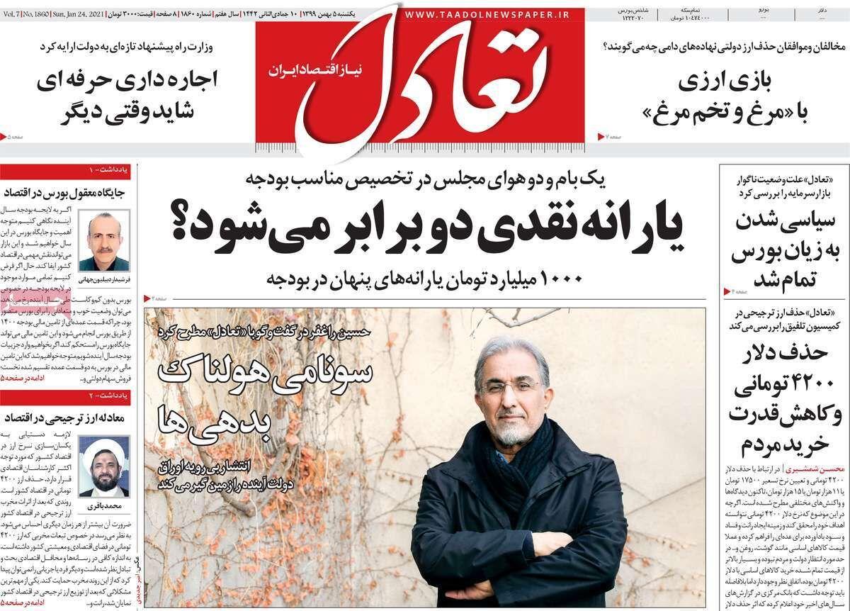 صفحه اول روزنامه های اقتصادی ۵ بهمن ۱۳۹۹