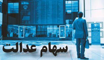 جزئیات انتخابات مجامع سهام عدالت