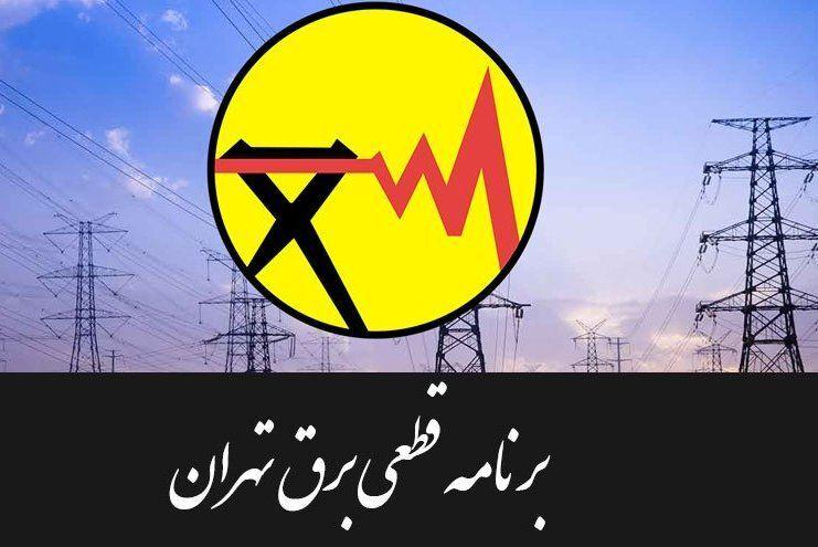 رشد ۲۰ هزار مگاواتی مصرف برق  برق کدام مناطق تهران امروز قطع می شود؟