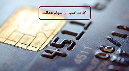 تخصیص کارت اعتباری سهام عدالت، حداکثر ۳ روز پس از تایید پرونده