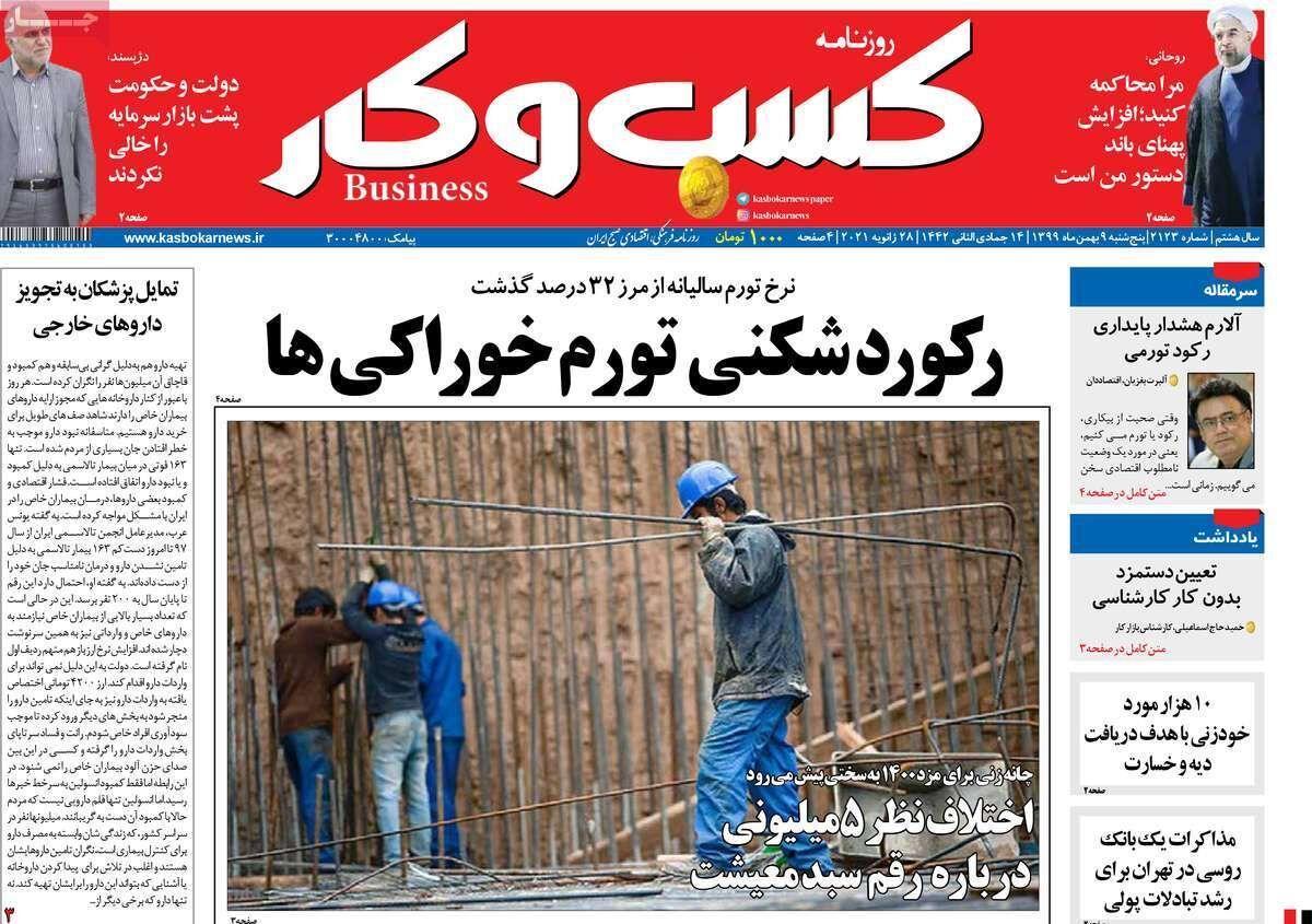 صفحه اول روزنامه های اقتصادی ۹ بهمن ۱۳۹۹