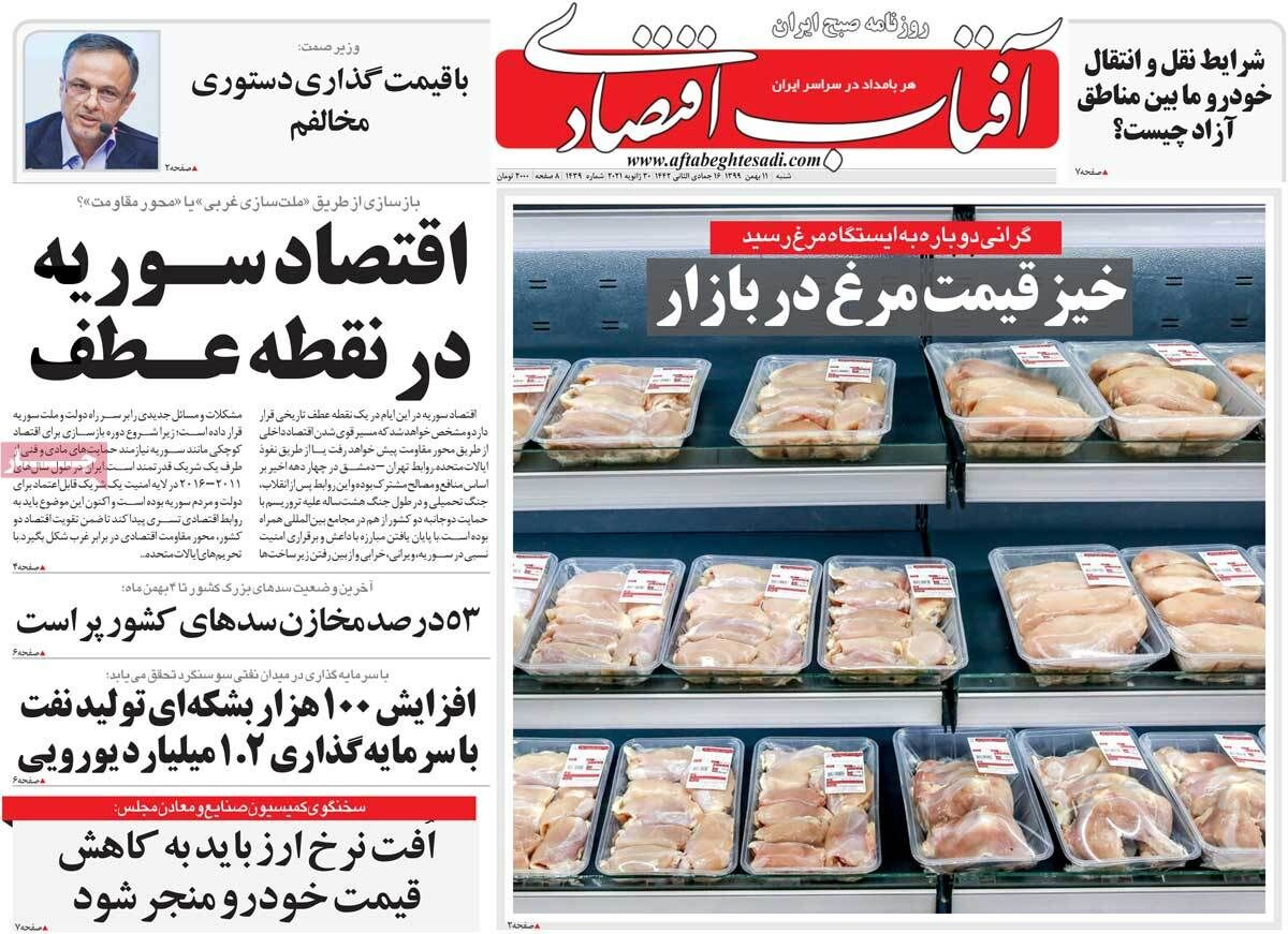 صفحه اول روزنامه های اقتصادی ۱۱ بهمن ۱۳۹۹
